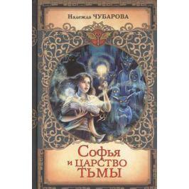 Чубарова Н. Софья и Царство Тьмы