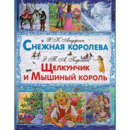 Андерсен Х.К., Гофман Э. Снежная королева. Щелкунчик и Мышиный король