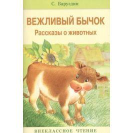 Баруздин С. Вежливый бычок. Рассказы о животных