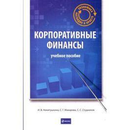 Никитушкина И., Макарова С. и др. Корпоративные финансы Уч. пос.