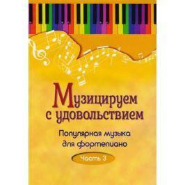 Шабатура Д. (сост) Музицируем с удовольствием. Популярная музыка для фортепиано в 10 частях. Часть 3