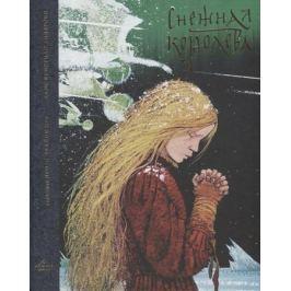 Андерсен Х.К. Снежная королева. Сказка в семи рассказах