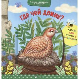 Разумовская Ю. Где чей домик?