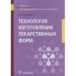 Гроссман В. Технология изготовления лекарственных форм. Учебник для медицинских училищ и колледжей