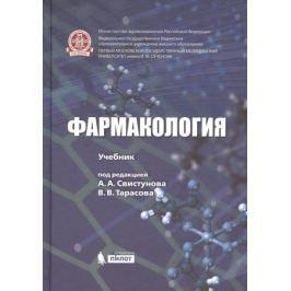 Свистунов А., Тарасов В. (ред.) Фармакология. Учебник