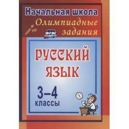 Дьячкова Г. (сост.) Русский язык. 3-4 классы