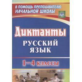 Калинина Т. и др. Русский язык. Диктанты. 1-4 классы