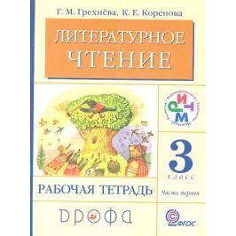 Грехнева Г., Корепова К. Литературное чтение. 3 класс. Рабочая тетрадь. В двух частях. Часть 1