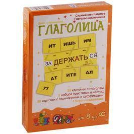 Ивановская Е., сост. Глаголица. Лото с проверкой. Спряжение глаголов. Глаголы исключения. От 8 лет