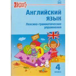 Макарова Т. (сост.) Английский язык. Лексико-грамматические упражнения. 4 класс