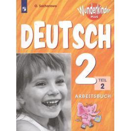 Захарова О. Deutsch 2. Teil 2. Arbeitsbuch = Немецкий язык. Рабочая тетрадь. 2 класс. В двух частях. Часть 2. Учебное пособие для общеобразовательных организаций и школ с углубленным изучением немецкого языка
