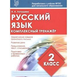 Латышева Н. Русский язык 2 класс. Комплексный тренажер