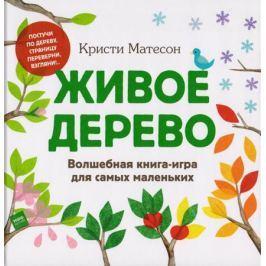 Матесон К. Живое дерево. Волшебная книга-игра для самых маленьких