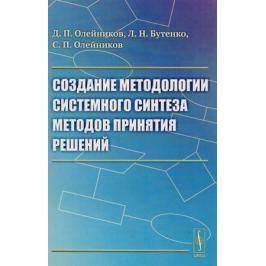 Олейников Д., Бутенко Л., Олейников С. Создание методологии системного синтеза методов принятия решений