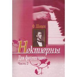 Шопен Ф. Ноктюрны для фортепиано. Часть 2
