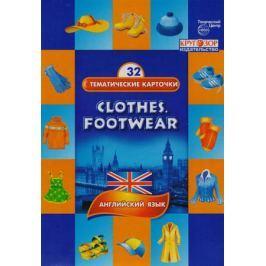 Белозерова О. (сост) Clothes. Footwear. Одежда. Обувь. Английский язык. 32 тематические карточки