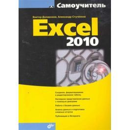 Долженков В., Стученков А. Самоучитель Excel 2010