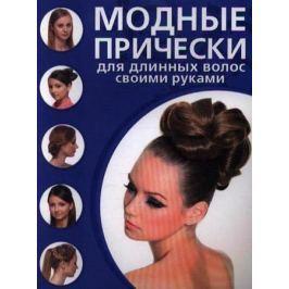 Крашенниникова Д. (ред.) Модные прически для длинных волос. 29 вариантов на каждый день и для праздника