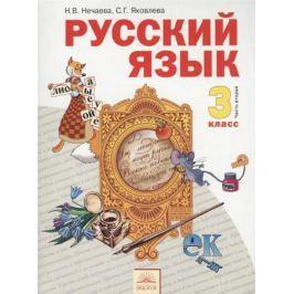 Нечаева Н., Яковлева С. Русский язык. 3 класс. В 2 частях. Часть вторая
