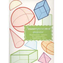 Дидакт. карточки Геометрические формы
