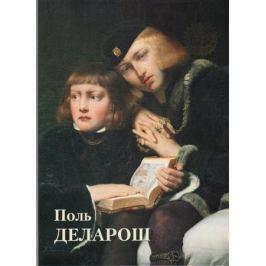 Федотова Е. Поль Деларош