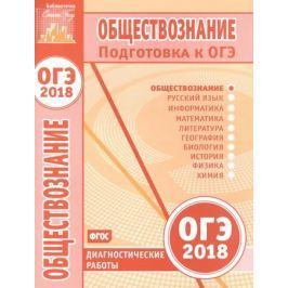 Крицкая Н. (сост.) Подготовка к ОГЭ 2018. Диагностические работы. Обществознание