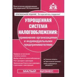 Касьянова Г. Упрощенная система налогообложения: применение организациями и индивидуальными предпринимателями