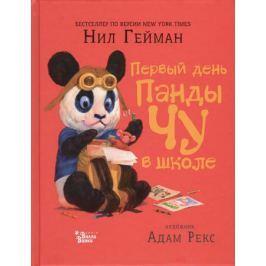Гейман Н. Первый день панды Чу в школе