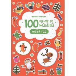 Костомарова Е. (отв.ред.) 100 наклеек для малыша. Новый год