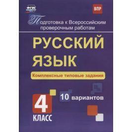 Свидан М. Русский язык. Комплексные типовые задания. 4 класс. 10 вариантов