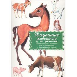 Дидакт. карточки Домашние животные и их детеныши