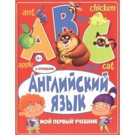 Кузнецова А. Английский язык. Мой первый учебник