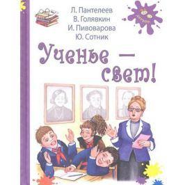 Пантелеев Л., Голявкин В., Пивоварова И. и др. Ученье - свет! Рассказы