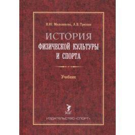 Мельникова Н., Трескин А. История физической культуры и спорта. Учебник