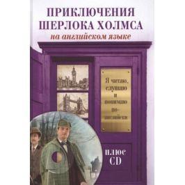 Дойл А. Приключения Шерлока Холмса на ангийском языке (+CD)
