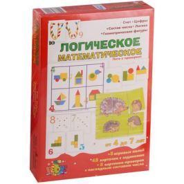 Ивановская Е. Логическое математическое лото с проверкой. От 4 до 7 лет