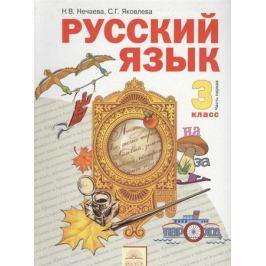 Нечаева Н., Яковлева С. Русский язык. 3 класс. Учебник. В 2 ч. Часть первая