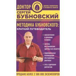 Бубновский С. Методика Бубновского: краткий путеводитель