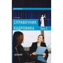 Пузаков С. Справочник кадровика. В 2 томах. Том 2