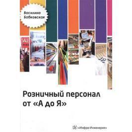 Бабковская В. Розничный персонал от