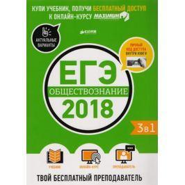 Белоножко Е. ЕГЭ-2018. Обществознание 3 в 1. Твой бесплатный преподаватель