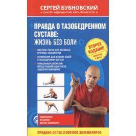 Бубновский С. Правда о тазобедренном суставе: жизнь без боли