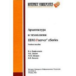 Лецкий Э.К., Яковлев В.А. (ред.) Архитектура и технологии IBM eServer zSeries