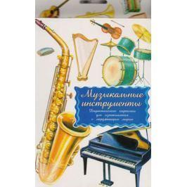 Дидакт. карточки Музыкальные инструменты