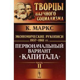 Маркс К. Экономические рукописи 1857-1861 гг. Первоначальный вариант