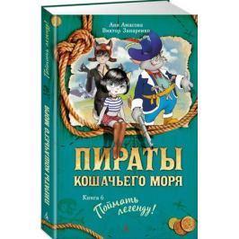 Амасова А., Запаренко В. Пираты Кошачьего моря. Книга 6. Поймать легенду!