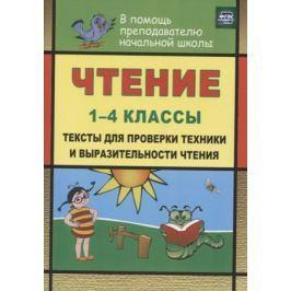 Лободина Н. Чтение. 1-4 классы. Тексты для проверки техники и выразительности чтения