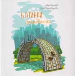 Марченкова В. Ботинки-путешественники