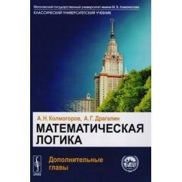 Колмогоров А., Драгалин А. Математическая логика. Дополнительные главы