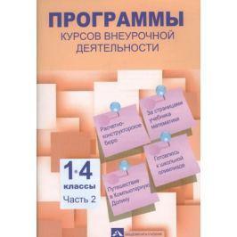 Чуракова Р. (ред.) Программы по внеурочной деятельности. 1-4 классы. Часть 2